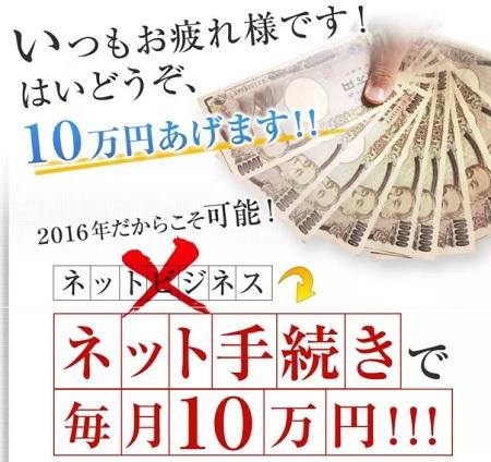 MM10万円