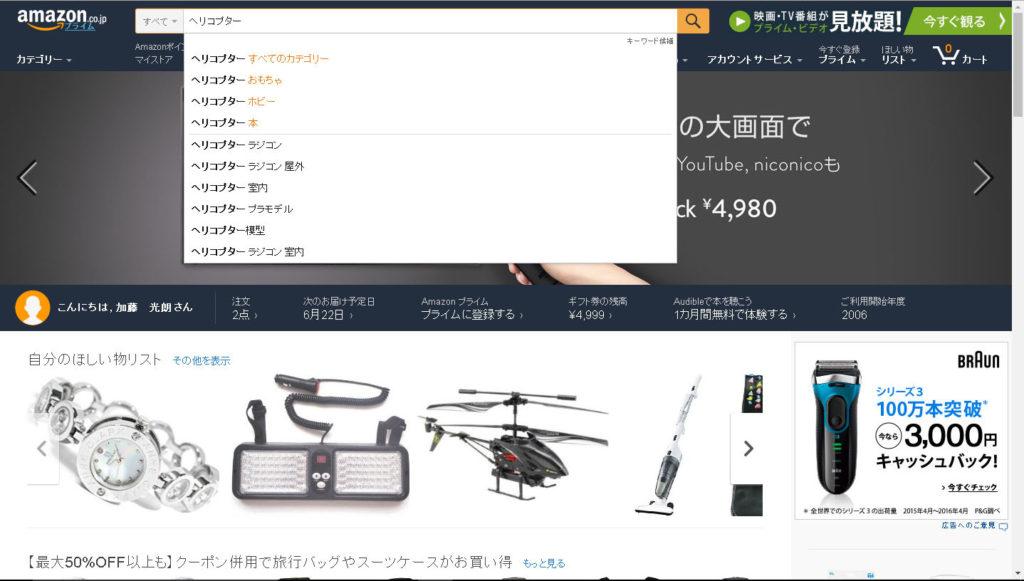 Amazon出品_01