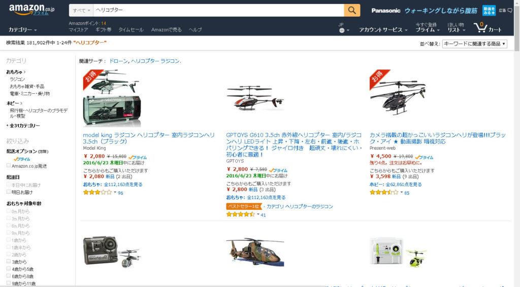 Amazon出品_02