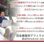 富田たかのり(貴典)氏の「資産構築型アフィリエイトProgram:ASSET1.0」は詐欺商材?