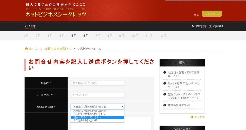 NBS_問い合わせ2