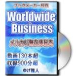 ネットビジネス初心者に必見の無料レポートが公開されました!