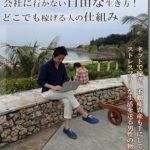 富田貴典氏の電子書籍を読んでみた感想・実践レビュー